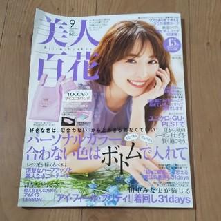 カドカワショテン(角川書店)の美人百花 9月号(ファッション)