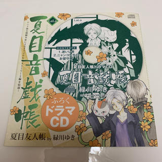 ハクセンシャ(白泉社)の夏目友人帳 ドラマCD 「夏目音戯帳」(アニメ)
