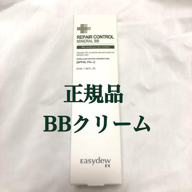 easydew ex リペアコントロールミネラルBB  コスメ/美容のベースメイク/化粧品(BBクリーム)の商品写真