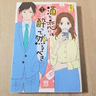 秋田書店 - 酒と恋には酔って然るべき 1巻
