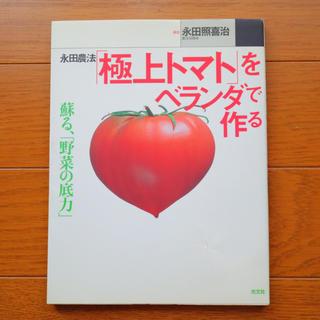 コウブンシャ(光文社)の永田農法「極上トマト」をベランダで作る 蘇る、「野菜の底力」(ビジネス/経済)