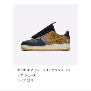 ナイキ(NIKE)のNIKE AirForce1 × Travis Scott(スニーカー)