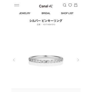 カナルヨンドシー(canal4℃)のcanal4℃ ピンキーリング1号 キュービックジルコニア(リング(指輪))