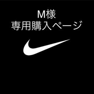 ナイキ(NIKE)のNIKEピアス(バーベル)(ピアス)