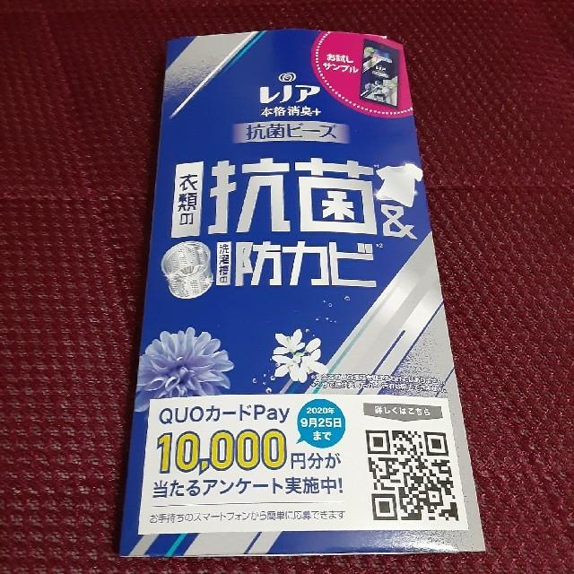 P&G(ピーアンドジー)のレノア抗菌ビーズ サンプル コスメ/美容のキット/セット(サンプル/トライアルキット)の商品写真