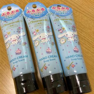 サンリオ(サンリオ)のシナモロール サンリオ ハンドクリーム 3本セット(ハンドクリーム)