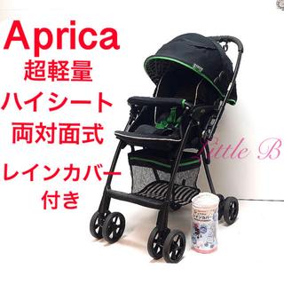 Aprica - アップリカ*レインカバー付*軽量ハイシート*モノトーン/グリーン*A型ベビーカー