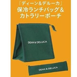 ディーンアンドデルーカ(DEAN & DELUCA)のマリソル 2020年 4月 付録 ディーン&デルーカ 保冷ランチバッグ(弁当用品)