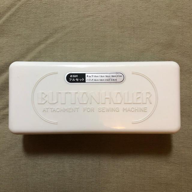brother(ブラザー)の職業用ミシン ボタン ホルダー ブラザー スマホ/家電/カメラの生活家電(その他)の商品写真