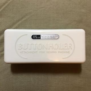 brother - 職業用ミシン ボタン ホルダー ブラザー
