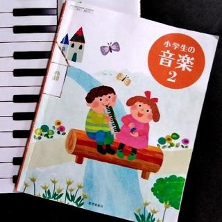 音楽小学2年(童謡/子どもの歌)