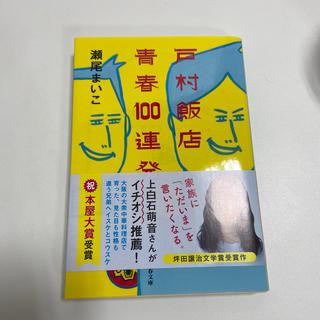 戸村飯店青春100連発(文学/小説)