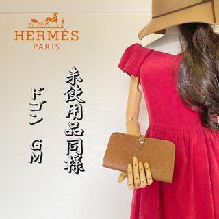 エルメス(Hermes)の♡㊴♡ 鑑定済み 未使用品同様 HERMES ドゴンGM 財布 正規品(財布)