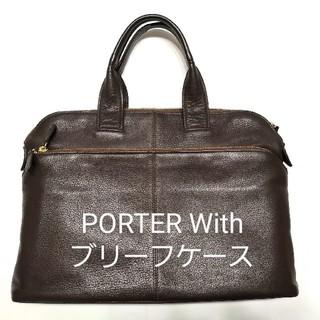PORTER - 【 カードケース付属】ポーター PORTER WITH ブリーフケース
