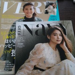 VERY2020年10月号最新号別冊付き(ファッション)