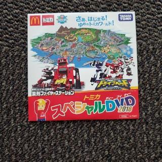 タカラトミー(Takara Tomy)のトミカ スペシャルDVD 2018(キッズ/ファミリー)