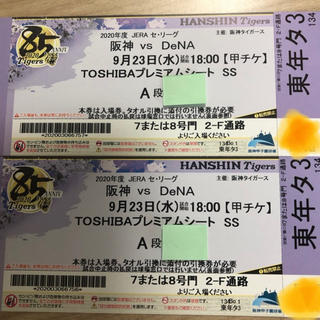 ハンシンタイガース(阪神タイガース)の阪神 vs DeNA 9/23(水) 甲子園 THOSHIBAプレミアム ペア(野球)
