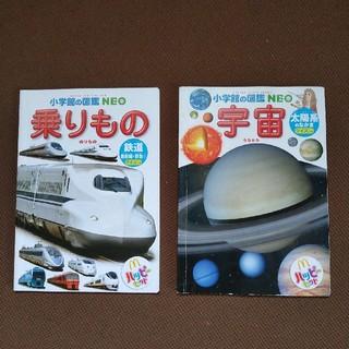 マクドナルド(マクドナルド)のハッピーセット 小学館の図鑑NEO 乗りもの 宇宙(知育玩具)