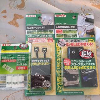 LED用 セット売り(汎用パーツ)