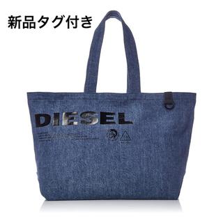 ディーゼル(DIESEL)の★新品プライスタグ付き★DIESEL  デニムトートバック (トートバッグ)