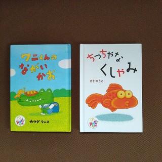 マクドナルド(マクドナルド)のハッピーセット 絵本 2冊(知育玩具)