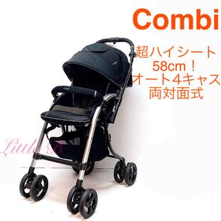 combi - コンビ*超ハイシート58cm+オート4キャス*両対面式*高性能A型ベビーカー