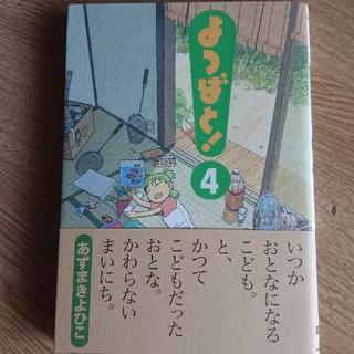 アスキーメディアワークス(アスキー・メディアワークス)のよつばと! 4(青年漫画)