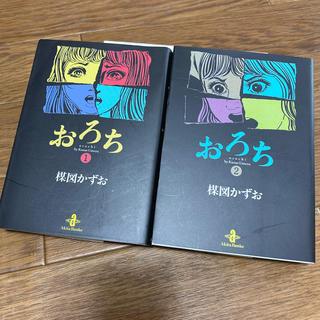 アキタショテン(秋田書店)のおろち 1.2セット(その他)