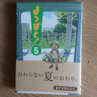 アスキーメディアワークス(アスキー・メディアワークス)のよつばと! 5(青年漫画)