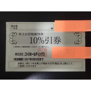 ニトリ(ニトリ)のニトリ 株主優待券 1枚 らくまパック(ショッピング)