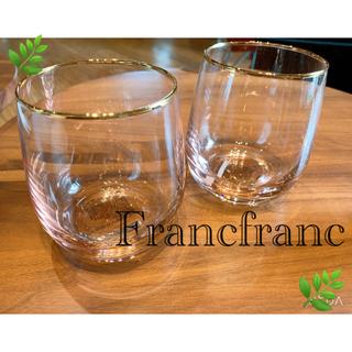 Francfranc - 🌟フランフランカップ🌟2個セット🌿
