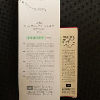 ディーエイチシー(DHC)のDHC サンスクリーンミルク&リップクリーム(日焼け止め/サンオイル)