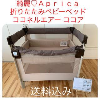 Aprica - 綺麗♡新生児ベビーベッド♡Aprica アップリカ ココネル エアー