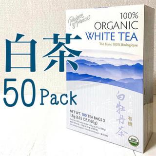 白茶 ホワイトティー 50パック オーガニック 美容 中国茶(茶)