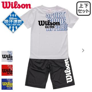 ウィルソン(wilson)の【新品】ウィルソン Wilson 上下セットアップ(ウェア)
