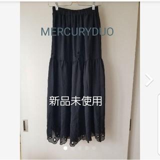 マーキュリーデュオ(MERCURYDUO)のロングスカート マーキュリーデュオ(ロングスカート)