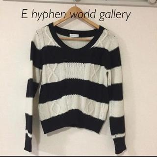イーハイフンワールドギャラリー(E hyphen world gallery)のボーダーニット(ニット/セーター)