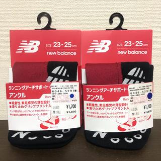 ニューバランス(New Balance)のニューバランス ソックス 23〜25cm  2足セット(ウェア)