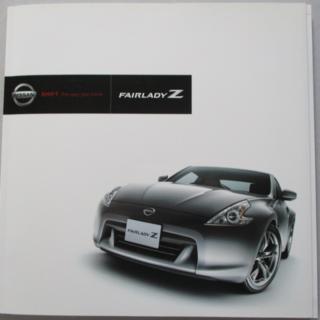 ニッサン(日産)のフェアレディZ 6代目 Z34 初版 カタログ(カタログ/マニュアル)