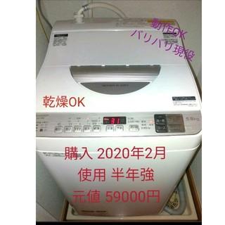 シャープ(SHARP)の洗濯乾燥機  SHARP ES-TX5D-S(洗濯機)