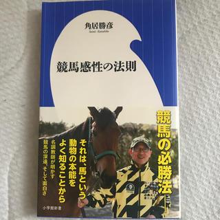 ショウガクカン(小学館)の競馬感性の法則 角居勝彦(趣味/スポーツ/実用)