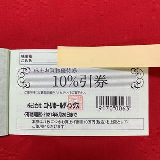 ニトリ(ニトリ)のニトリ 株主優待券⑤(ショッピング)
