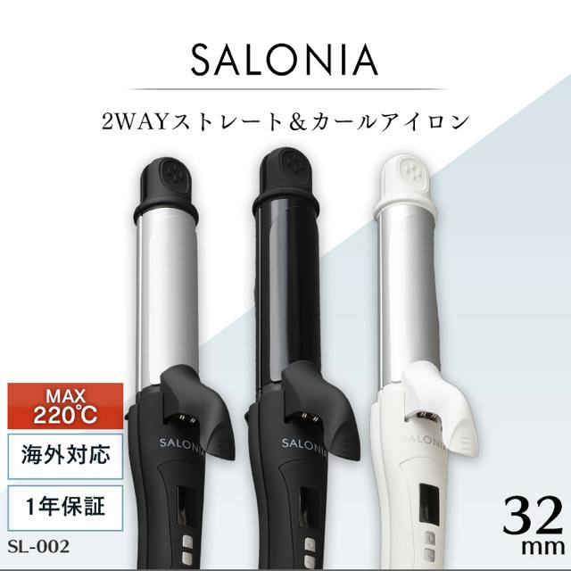 SALONIA  2way コテ 32mm スマホ/家電/カメラの美容/健康(ヘアアイロン)の商品写真