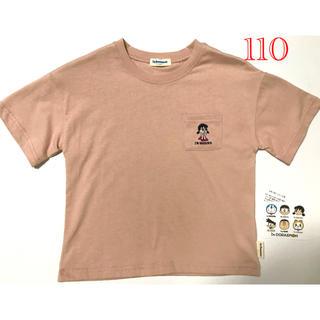 サンリオ(サンリオ)の【新品】ドラえもん 50周年 しずかちゃん 半袖 Tシャツ 110 女の子(Tシャツ/カットソー)