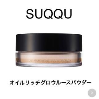 スック(SUQQU)の💕新品未使用 SUQQU💕オイルリッチグロウルースパウダー(フェイスパウダー)