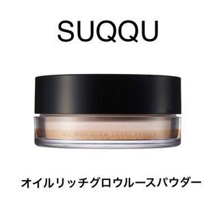 スック(SUQQU)の💓新品未使用💓スック オイルリッチグロウルースパウダー(フェイスパウダー)