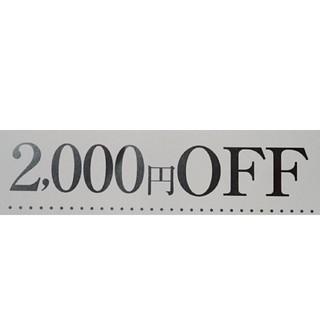 ベルメゾン(ベルメゾン)の【2000円引き】ベルメゾン クーポン(ショッピング)