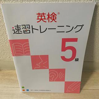 英検 速習トレーニング 5級(資格/検定)