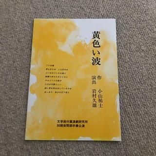 文学座36期 卒業公演 パンフレット(伝統芸能)