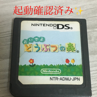 ニンテンドーDS - 3DSでも遊べます!起動確認済み!おいでよ どうぶつの森 送料無料!